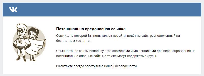 wix, вк, вконтакте, вредоносная ссылка
