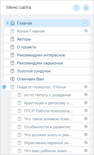 wix вложенность страниц, меню