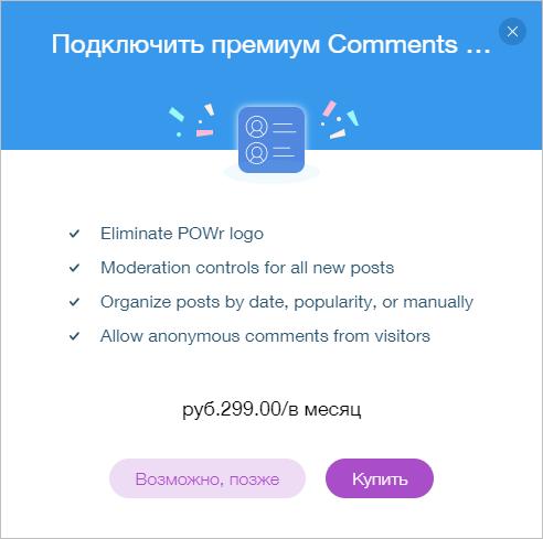 wix дополнения комментарии, викс, цена, стоимость