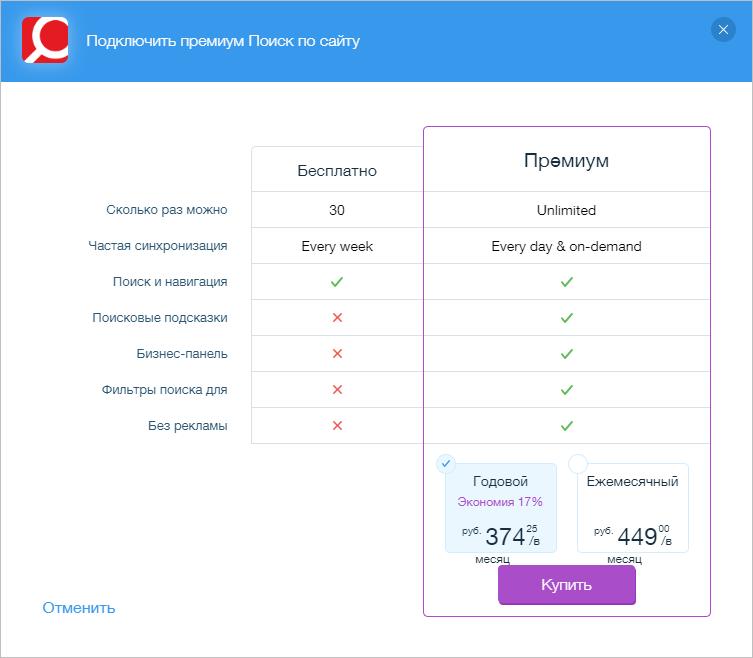 wix дополнения поиск, викс, цена, стоимость
