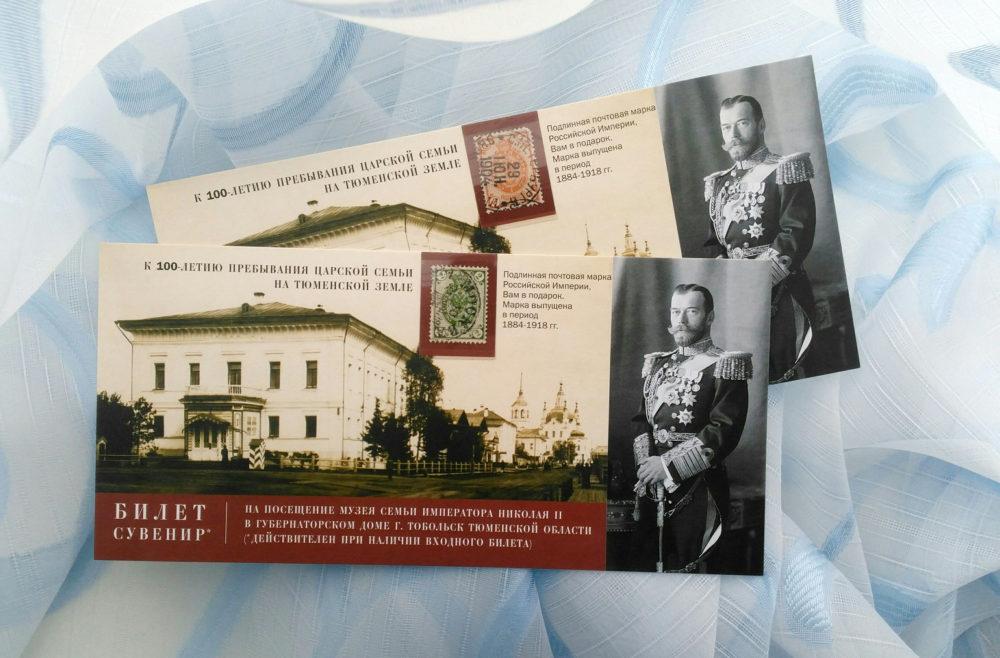 Tobolsk Museum of Romanovs, Тобольск, музей, Романовы, Николай II