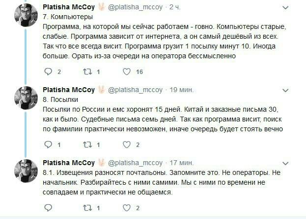 Pochta_Rossii_iznutri_(ostorozhno_tresh)__ (4)