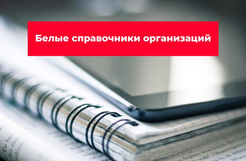 Белые справочники организаций 2018