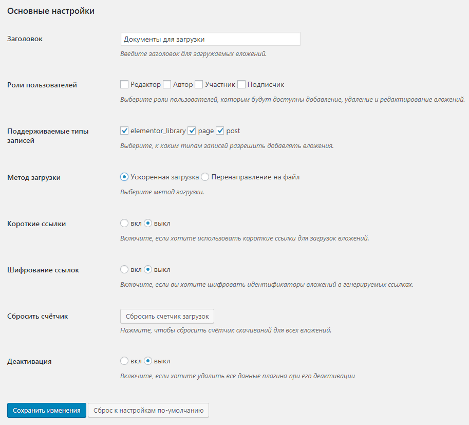 Загрузка файлов WordPress: плагин Download Attachments